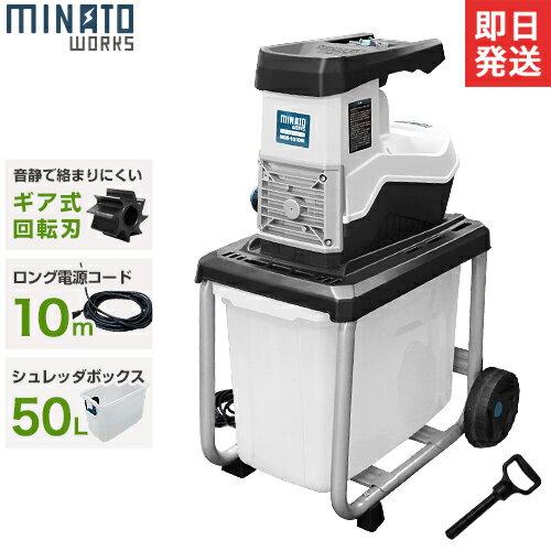 ミナト 静音型ガーデンシュレッダー MGS-1510Si (10m延長コード付き/ギヤ式/100V) [小枝粉砕機]