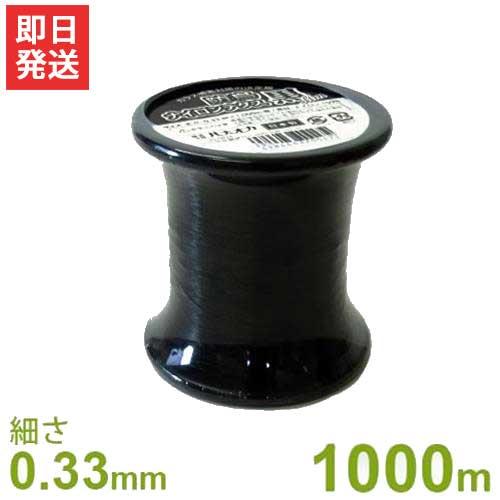ハナオカ 防鳥テグス YTB-410 黒Slim (ナイロン 0.33mmx1000m巻)
