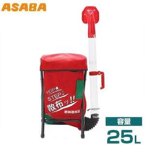 麻場(アサバ) 背負式 肥料散布機 SA-25Z (袋容量25L) [ASABA 肥料散布器]