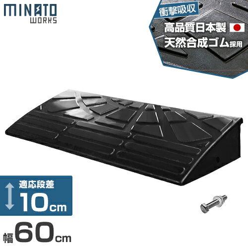 ミナト 高品質ゴム製 段差スロープ 『10cm段差用/60cmストレート』 MRS-1060 (L600×D250×H95mm)