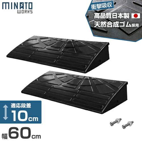 ミナト 高品質ゴム製 段差スロープ 『10cm段差用/60cmストレート×2個セット』 MRS-1060-2S (L600×D250×H95mm)