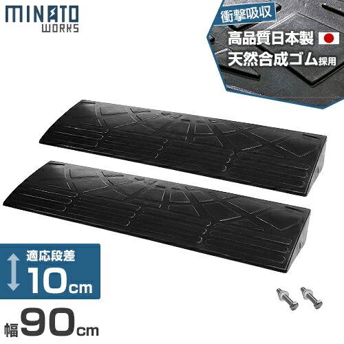 ミナト 高品質ゴム製 段差スロープ 『10cm段差用/90cmストレート×2個セット』 MRS-1090-2S (L900×D250×H95mm)