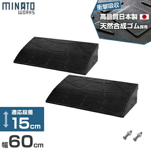 ミナト 高品質ゴム製 段差スロープ 15cm段差用 60cmストレート2個セッ ト [屋外用 段差プレート 段差解消スロープ]
