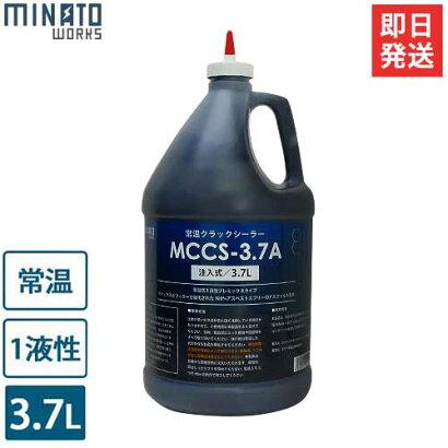 ミナトアスファルト用クラック補修材常温クラックシーラー/注入式MCCS-3.7A