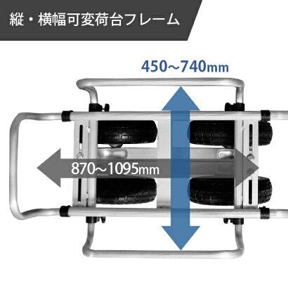 ミナトアルミハウスカーMAC-50N(10インチ大型タイヤ仕様/コンテナ2個用/最大荷重50kg)