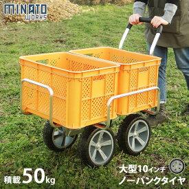 ミナト アルミハウスカー MAC-50N (10インチ大型タイヤ仕様/コンテナ2個用/荷重50kg) [コンテナカー アルミ製ハウスカー コンテナ台車]