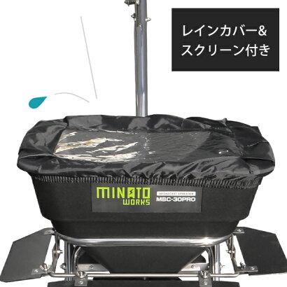 ミナト手押し式肥料散布機ブロキャス・プロ30MBC-30PRO