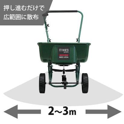 ミナト肥料散布機手押し式ブロキャスMBC-20A(容量20L)