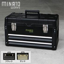ミナト 3段ツールボックス TB-30 (引き出し付き/ベアリング付きレール) [工具箱 ツールチェスト]
