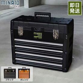 ミナト 5段ツールボックス TB-50 (引き出し付き/ベアリング付きレール) [工具箱 ツールチェスト]