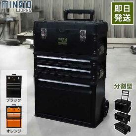 ミナト 4段移動型ツールボックス TB-40DX (引き出し付き/ベアリング付きレール) [工具箱 ツールチェスト]