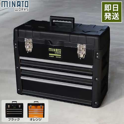 ミナト 4段ツールボックス TB-40 (引き出し付き/高級ベアリング付きレール)