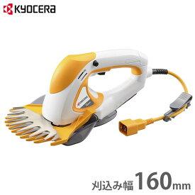 リョービ 電動バリカン AB-1620 (キワ刈りガイド付き/刈込み幅160mm) [電動芝刈機 芝刈り機]
