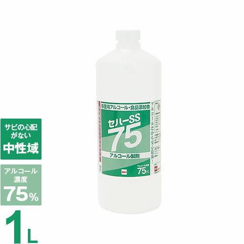 セハージャパン 除菌用アルコール・食品添加物 『セハーSS75 ボトル』 1L (保存料・合成着色料なし)