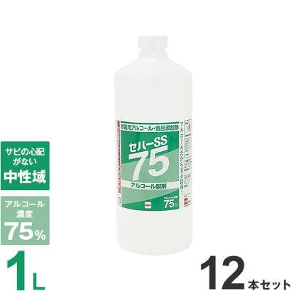 セハージャパン除菌用アルコール・食品添加物『セハーSS75ボトル』《1L×12本セット》(保存料・合成着色料なし)