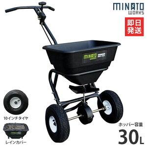 ミナト 肥料散布機 手押し式 ブロキャス30 MBC-30A (容量30L) [肥料散布器 芝生の種まき 目土 融雪剤 塩カル]