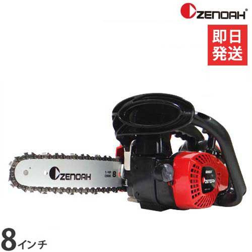 ゼノア エンジンチェーンソー G2100T-25P8 (8インチ・20cm/25AP/スプロケットノーズバー)