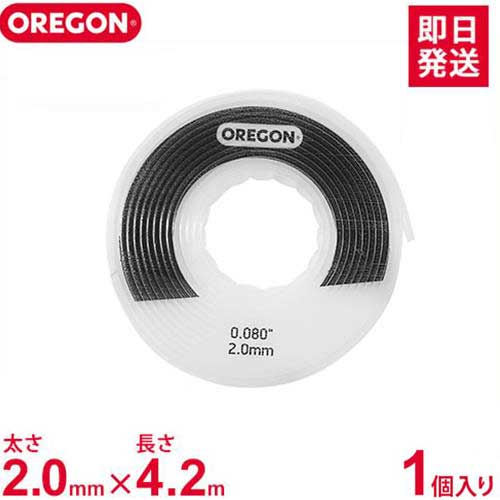 【メール便可】オレゴン 24-275用 カートリッジ式 ナイロンコード 24-280 1個入り (太さ2.0mm/長さ4.2m) [OREGON]
