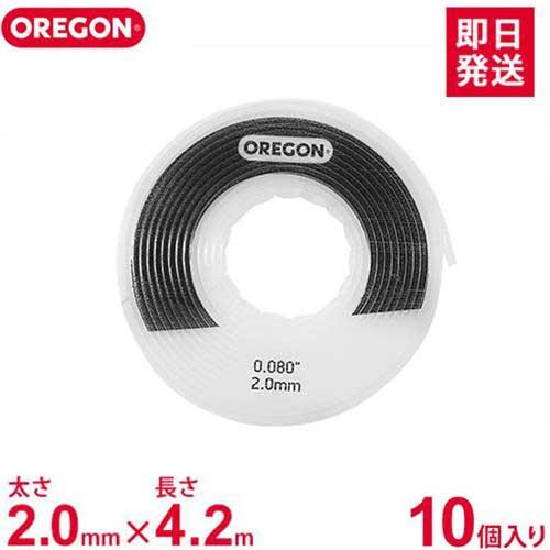 【メール便可】オレゴン 24-275用 カートリッジ式 ナイロンコード 24-280-10 10個入り (太さ2.0mm/長さ4.2m) [OREGON]