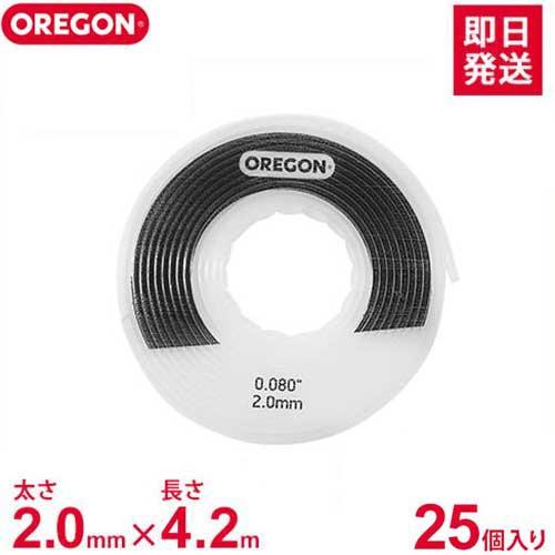 オレゴン 24-275用 カートリッジ式 ナイロンコード 24-280-25 25個入り (太さ2.0mm/長さ4.2m)