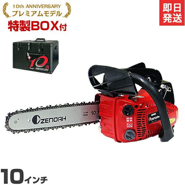 【10周年台数限定モデル】ゼノア エンジンチェーンソー G2501T Premium+特製BOXセット (10インチ/25AP) [エンジン式 チェンソー 25P10]