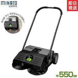ミナト 手押し式スイーパー ロードスイーパー RSW-550 [屋外 落ち葉 掃除機 集塵機 集じん機]
