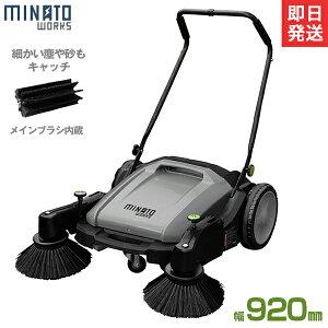 ミナト 手押し式スイーパー ロードスイーパー RSW-920PRO [屋外 落ち葉 掃除機 集塵機 集じん機]