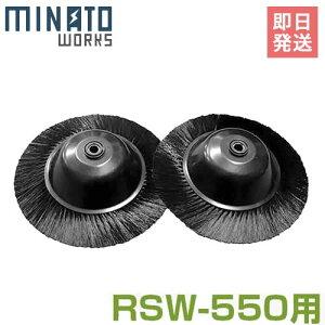 ミナト ロードスイーパー RSW-550用 回転ブラシ (左右ペア1組) [スイーパー 落ち葉 掃除機]