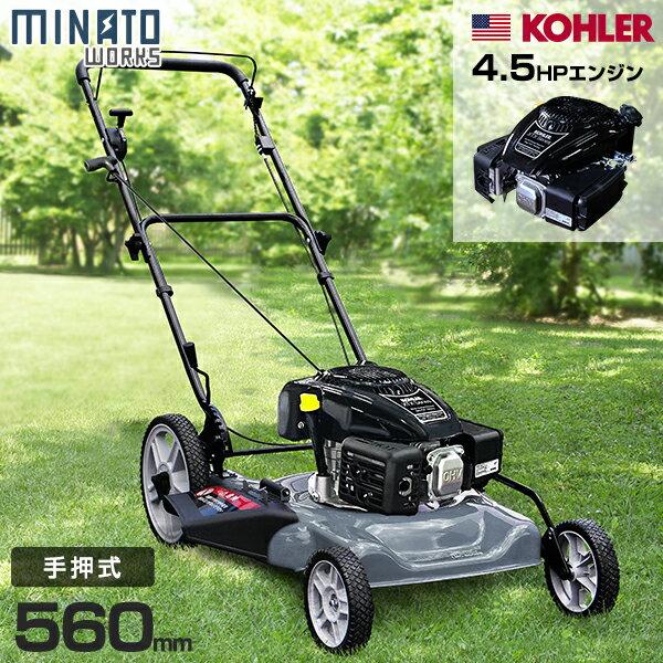 ミナト エンジン芝刈り機 兼 雑草刈り機 LMC-560BS (手押し式/4.5HP B&Sエンジン搭載/刈幅560mm/横排出専用)