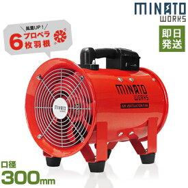 ミナト 排送風機 ダクトファン MDF-301A (ホース無し/口径300mm) [排風機 送風機 換気扇]