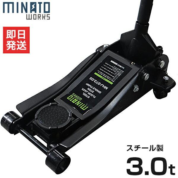 ミナト スチール製ローダウンジャッキ 3t MHJ-ST3.0S (シングルポンプ型/3トン)