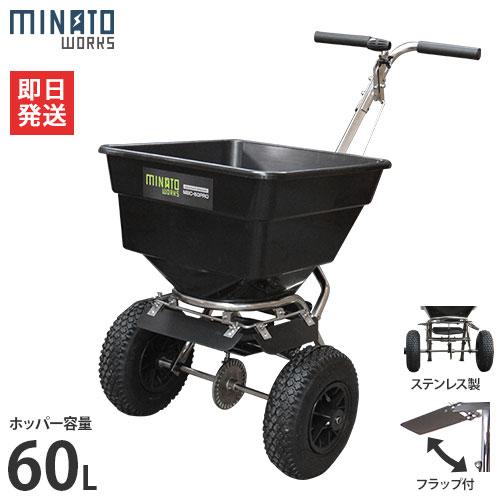 ミナト 手押し式 肥料散布機 ブロキャス・プロ60 MBC-60PRO (容量60L/ステンレス製フレーム)