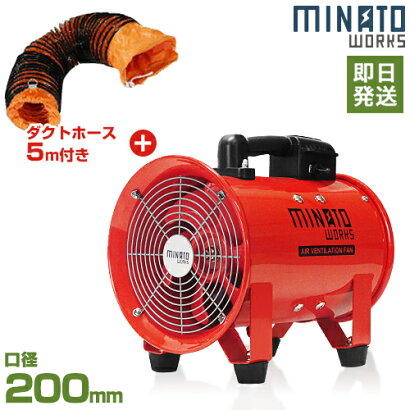 ミナト強力ダクトファンMDF-200+5mエアーダクト付きセット