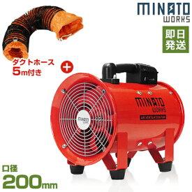 [最大1000円OFFクーポン] ミナト 排送風機 ダクトファン MDF-201A ダクトホース5m付きセット (口径200mm) [排風機 送風機 換気扇]
