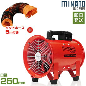 [最大1000円OFFクーポン] ミナト 排送風機 ダクトファン MDF-251A ダクトホース5m付きセット (口径250mm) [排風機 送風機 換気扇]