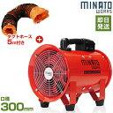 ミナト 排送風機 ダクトファン MDF-301A ダクトホース5m付きセット (ホース/口径300mm) [排風機 送風機 換気扇]