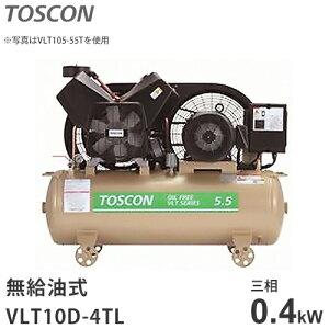 東芝 TOSCON 無給油式コンプレッサー VLT10D-4TL (三相200V・出力0.4kW) [オイルフリー]