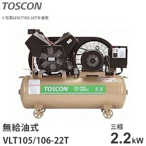 東芝 TOSCON 無給油式コンプレッサー VLT105-22T/VLT106-22T (三相200V・出力2.2kW) [オイルフリー]