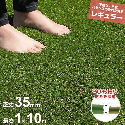 リアル人工芝 『レギュラー/芝丈35mm/1m×10mロール』 AT-RG1-3510