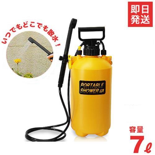 ダリヤ 蓄圧式シャワー 『ポータブルシャワー』 (容量7L)