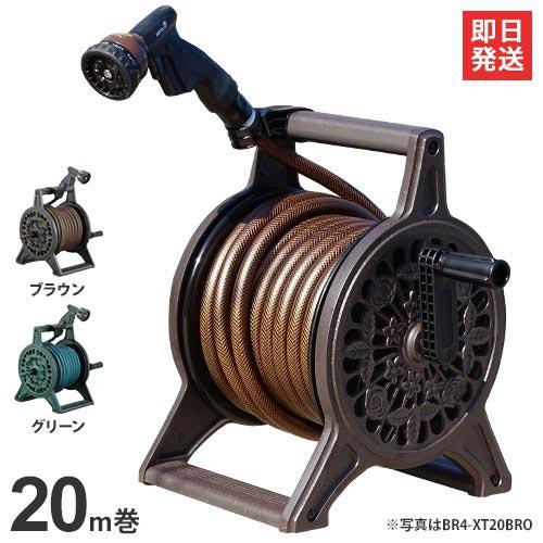 高級アルミ合金製 ブロンズリール 20m BR4-XT20 (ホース内径12mm/ブラウン・グリーン)