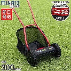 ミナト 芝刈り機 手押し式 LMA-300 (リール式5枚刃/刈幅300mm) [手動 芝刈機 モアー 草刈機]