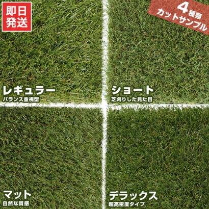 リアル人工芝4種カットサンプル20cm角