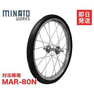 ミナト アルミ製リヤカー用 交換タイヤ MAR-NT20 (ノーパンクタイヤ/対応機種:MAR-80N)