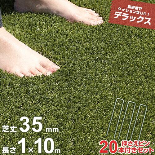 リアル人工芝+押さえピン20本付セット 『デラックス/芝丈35mm×1m×長さ10mロール』 AT-DX1-3510