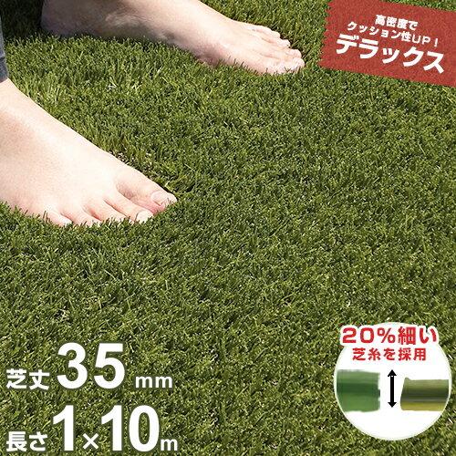 リアル人工芝 ロール 1m×10m デラックス仕様 (芝丈35mm) AT-DX1-3510