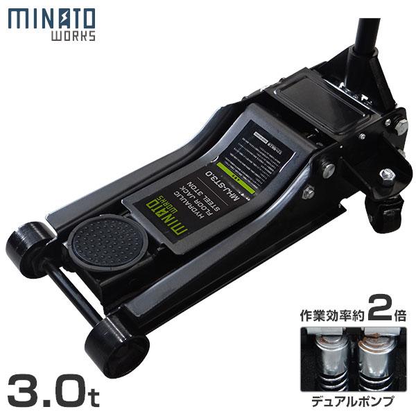 ミナト スチール製ローダウンジャッキ 3t MHJ-ST3.0D (デュアルポンプ型/3トン)