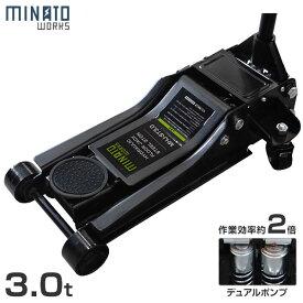 ミナト スチール製ローダウンジャッキ 3t MHJ-ST3.0D (デュアルポンプ型/3トン) [3.0トン 油圧ジャッキ フロアジャッキ]