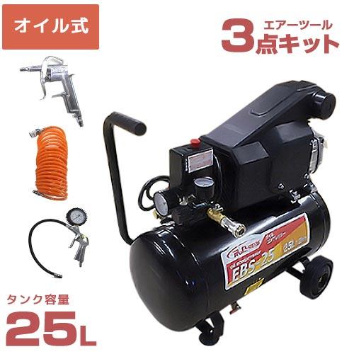 シンセイ オイル式 エアコンプレッサー EBS-25+エアーツール3点キット付 (100V/25L/1.2馬力) [エアーダスター ホース タイヤチャック]