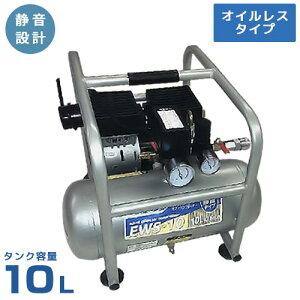 シンセイ 静音型エアコンプレッサー (オイルレス/容量10L/100V/0.6馬力) EWS-10 [エアーコンプレッサー]